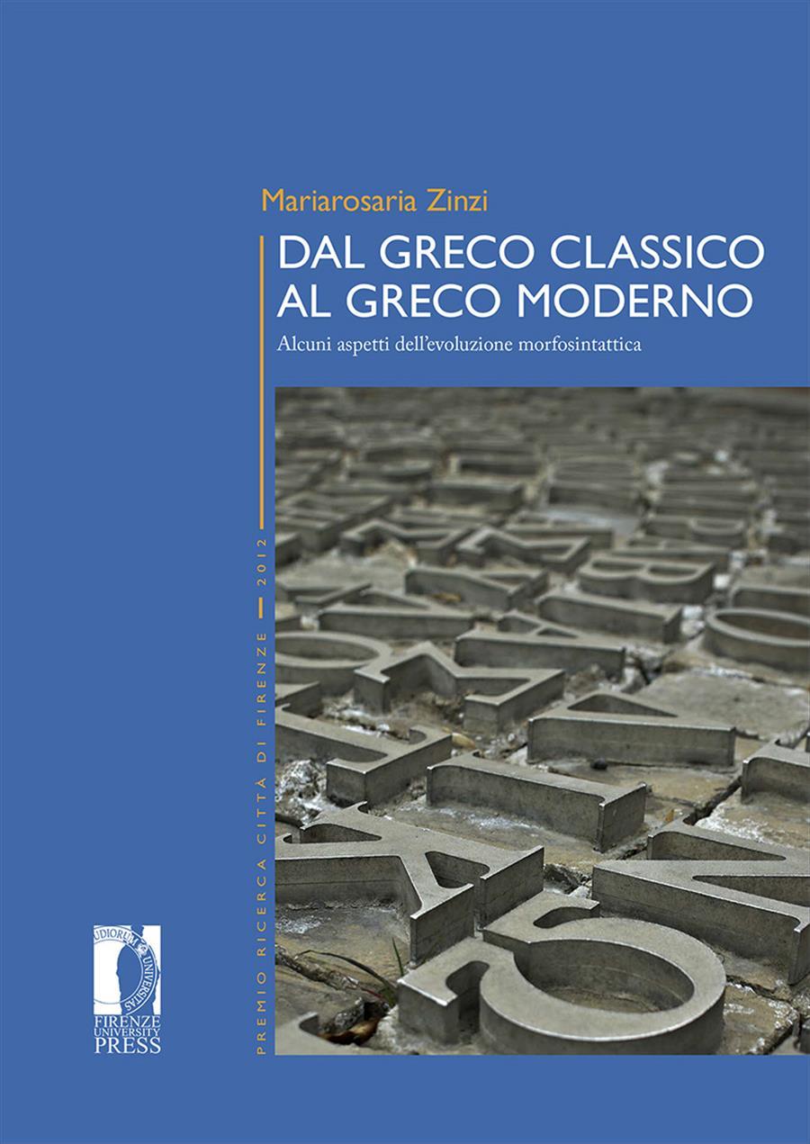 Dal greco classico al greco moderno