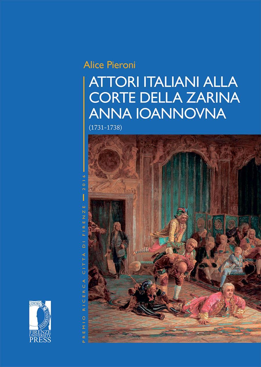 Attori italiani alla corte della zarina Anna Ioannovna (1731-1738)